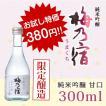 梅乃宿 純米吟醸うまくち/日本酒/清酒/梅の宿酒造株式会社/300ml/奈良の地酒