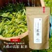 大和高原 紅茶/有機栽培茶/福光園/紅茶/さっぱりとした味わいの高原紅茶です/有機JASマーク取得/80g