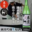 純米吟醸生原酒「春鹿」1800ml/奈良県産ひのひかり/生酒/非加熱/冷酒/純米吟醸酒