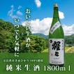 「北村酒造」猩々(しょうじょう)純米生原酒1800ml