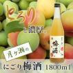 梅酒 月ヶ瀬のにごり梅酒(1800ml)八木酒造