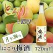 梅酒 月ヶ瀬のにごり梅酒(720ml)八木酒造