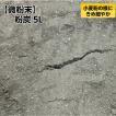 粉炭5L(微粉末) 小麦粉の様にきめ細やかな粉炭