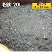 粉炭 20L(粒度 0mm〜10mm) 土壌改良・調湿・炭埋・融雪・消臭