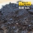 粉炭 60L(粒度 1mm〜50mm)/土壌改良・調湿・炭埋・融雪剤として