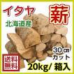 イタヤ薪20kg しらおい乾燥薪 ナラより固く火力の強い 薪ストーブに最適