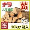 ナラ薪 20kg しらおい乾燥薪 /薪ストーブに最適な30cmカット 北海道産