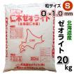 硬質天然ゼオライト20kg/粒サイズS 0-1.0mm/土壌改良・水質浄化・床下調湿・消臭