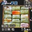 柿の葉寿司 柿の葉ずし 平宗 さば 鯖 さけ 鮭 金目鯛 穴子 鴨 贈答用木箱入り 15個入り NIP15 ギフト 送料無料