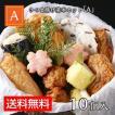 さつま揚げ 魚万 基本セットA 10個(10種類) ギフト 送料無料 薩摩揚げ 惣菜 揚げ物 おでん 贈答用