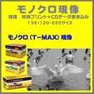 モノクロフィルム モノクロ現像 (T−MAX) 同時プリント+CDデータ書き込み  Kodak T-MAX 100 400 1本から受付