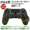 PS4/PS4slim/PS4Pro コントローラーカバー グリップ...