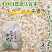 MOA自然農法産米【ダイエット素食米:10kg】-玄米-