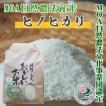 MOA自然農法産米【ヒノヒカリ:10kg】 -胚芽米・七分づき・白米-