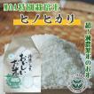 MOA特別栽培米【ヒノヒカリ:5kg】-胚芽米・七分づき・白米-