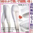白いスパッツ5分丈・割り引き5枚セット ML(フリー)〜JML(フリー)日本製、綿タイプ・オフ白