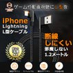 ライトニングケーブル l型 lightning アイフォン iphone 充電ケーブル l字 1.2m Mcdodo日本 一年保障