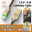ライトニングケーブル 光る lightning iphone ながら充電防止 充電ケーブル 1.2m Mcdodo日本 一年保障 LED 過充電防止機能