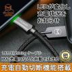 ライトニングケーブル lightning iphone 充電ケーブル 1.8m 過充電防止機能 トリクル充電 LED発光 Mcdodo日本 一年保障