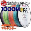PEライン 1000m 釣り糸 4編 0.4号 0.6号 0.8号 1号 1.5号 2号 2.5号 3号 4号 5号 6号 8号10号 カラー 青物