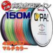 PEライン 150m 釣り糸 0.4号 0.8号 5色マルチカラー 高強度 高感度 opa pe