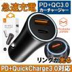 シガーソケット USB カーチャージャー PD対応 Type-C Quick Charge 3.0対応 車載充電器  シルバー ブラック Mcdodo日本 一年保障
