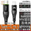 ライトニング to Type-C 1.2m 充電ケーブル 過充電防止機能付 MFI認証取得 LED PD高速充電  Lightningケーブル