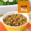 Native Dog プレミアムチキン 成犬用3kg【送料無料】