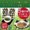 納豆 ドライ納豆 6種類から選べる+ピュアティー2袋セット 国産 水戸納豆 ギフト