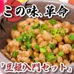 納豆 豆姫入門セット 50g×6パック ギフト