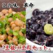 納豆 豆殿×豆姫セット 6パック