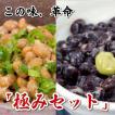 極みセット 納豆 豆殿と豆姫セット ギフト