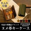 ヌメ革(栃木レザー) 4連 キーケース 名入れ可 日本製  FOOTANブランド