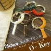 ヌメ革 キーホルダー・キーリング O-key(オーキィ) Natuca  本革 日本製