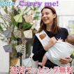 [最新] ベッタ Betta キャリーミー 抱っこひも 新生児 抱っこ紐 スリング 日本製