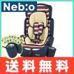 ジュニアシート Neb:o ネビオ POP PIT トリコロール