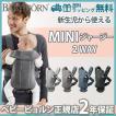 ベビービョルン 抱っこひも 新生児 ミニ 3D ジャージー ベビーキャリア MINI [2年保証][SG基準] BabyBjorn 抱っこ紐