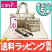 CiPU マザーズバッグ CT-Bag2.0 トート ママバッグ 9点セット(ゴールド)