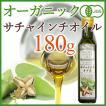 オーガニックエキストラバージン サチャインチオイル 180g(有機JAS・無農薬)<オメガ3、αリノレン酸、ビタミンE豊富>(グリーンナッツオイル)