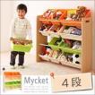 おもちゃ キッズ 収納 棚 おしゃれ かわいい お片づけ が身につく ナチュラルカラーの おもちゃ箱 Mycket ミュケ 4段