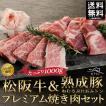 お中元 御中元 肉 牛 ギフト Gift 焼き肉 焼肉 松阪牛A5A4・熟成肉嬉嬉豚おふトン プレミアムセット(約1kg)
