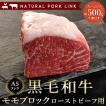 肉 ブロック 黒毛和牛 A5等級  ローストビーフ モモブロック  (約500g) (国産 かたまり バーベキュー BBQ 肉)