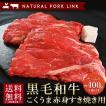 牛肉 黒毛和牛 ギフト すき焼き A5A4 赤身スライス 約400g