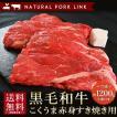 牛肉 黒毛和牛 ギフト すき焼き A5A4 赤身スライス 約1200g(約400g×3)