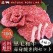 牛肉 黒毛和牛 ギフト 赤身焼き肉セット 約400g