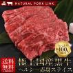 肉 牛肉 ギフト すき焼き 国産黒牛 赤身スライス 約400g