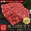 肉 牛肉 ギフト すき焼き 国産黒牛 赤身スライス 約800g(400g×2P)