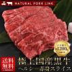 肉 牛肉 ギフト すき焼き 国産黒牛 赤身スライス 約1200g(400g×3P)