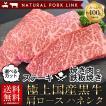 敬老の日 残暑見舞い 肉 ギフト お取り寄せ 牛肉 国産黒牛 肩ロース ハネシタ ステーキ 鉄板焼き・焼き肉 選べるカット 400g
