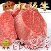 お中元 御中元 肉 牛 ギフト Gift ステーキ 松阪牛 シャトーブリアン  ヒレ A5A4 1枚約120g 黒毛和牛